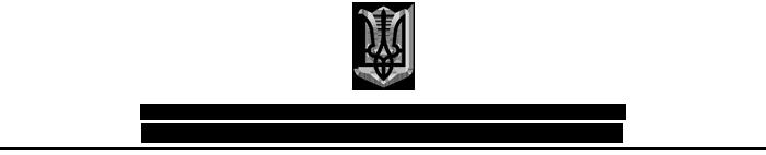 Міністерство регіонального розвитку, будівництва та житлово-комунального господарства України